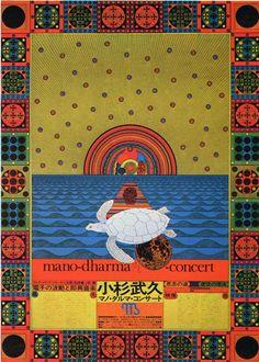 Mano-Dharma concert poster, 1973 by Kiyoshi Awazu