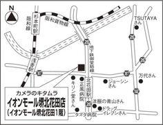 カメラのキタムラ堺・イオンモール堺北花田店の店舗スタッフブログ。店舗独自のお得情報やブログにしか載せられないセール情報、スタッ…
