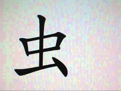 ▶ Learn Chinese Characters Fast and Fun - YouTube