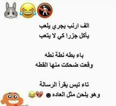 Arabic Memes, Arabic Funny, Funny Arabic Quotes, Funny Video Memes, Stupid Funny Memes, Mood Quotes, Life Quotes, Episode Choose Your Story, Laughing Quotes