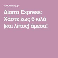 Δίαιτα Express: Χάστε έως 6 κιλά (και λίπος) άμεσα! Body Care, Health And Beauty, Health Fitness, Food And Drink, Nutrition, Weight Loss, Slim, Workout, Healthy