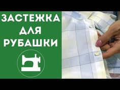Застежка для рубашки - YouTube