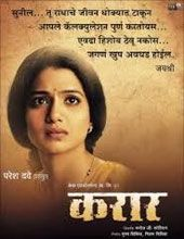 Karaar 2017 Marathi Movie Online Download DVDRip Free