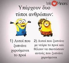 Find images and videos about love, funny and quotes on We Heart It - the app to get lost in what you love. Funny Status Quotes, Funny Greek Quotes, Funny Statuses, Stupid Funny Memes, Minions, Minion Meme, Very Funny Images, Funny Photos, Kai