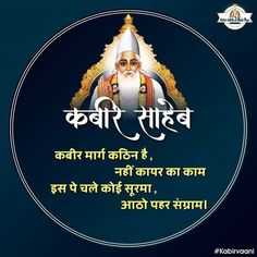 Kabir saheb kabir marg kathin h corona viarous solution Hindu Quotes, Apj Quotes, Krishna Quotes, Hindi Attitude Quotes, Good Thoughts Quotes, God Healing Quotes, Spiritual Quotes, Believe In God Quotes, Quotes About God