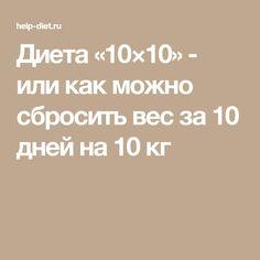 Диета «10×10» - или как можно сбросить вес за 10 дней на 10 кг