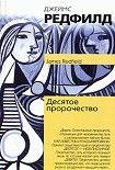 Десятое пророчество. Начните читать книги Редфилд Джеймс в электронной онлайн библиотеке booksonline.com.ua. Читайте любимые книги с мобильного или ПК бесплатно и без регистрации.