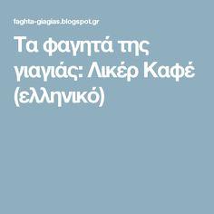 Τα φαγητά της γιαγιάς: Λικέρ Καφέ (ελληνικό)