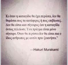 #true greek quotes