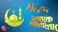 Happy Eid Ul Adha,Bakrid 2020,Wishes, WhatsApp Video,Greetings,Animation... Eid Mubarak Wishes, Adha Mubarak, Eid Al Adha, E Greetings, Whatsapp Videos, Happy Eid, E Cards, Animated Gif, Special Events