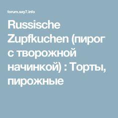 Russische Zupfkuchen (пирог с творожной начинкой) : Торты, пирожные