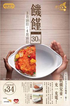 大家樂 饑饉30日.為飢餓兒童充一充電廣告