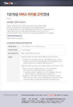 메일링 mailing, eDM design 웹디자인 티몬 TMON 휴면계정
