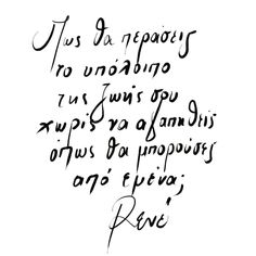 Couple Quotes, Me Quotes, I Still Miss You, Feeling Loved Quotes, Love Actually, Greek Quotes, True Words, Deep Thoughts, Poems