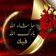 Islamic Images, Islamic Love Quotes, Islamic Pictures, Jumuah Mubarak Quotes, Conversation Images, Salam Image, Maira Khan, Whatsapp Apps, Jumma Mubarik