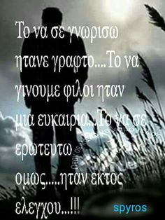 Karma True Stories, Karma, Crying, Love Quotes, Believe, Messages, Personalized Items, Thessaloniki, Greek Quotes