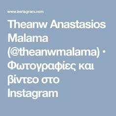 Theanw Anastasios Malama (@theanwmalama) • Φωτογραφίες και βίντεο στο Instagram