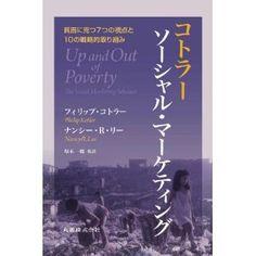 コトラー ソーシャル・マーケティング 貧困に克つ7つの視点と10の戦略的取組み  Philip Kotler (著), Nancy R. Lee (著), フィリップ・コトラー (著), 塚本 一郎 (翻訳)   出版社: 丸善