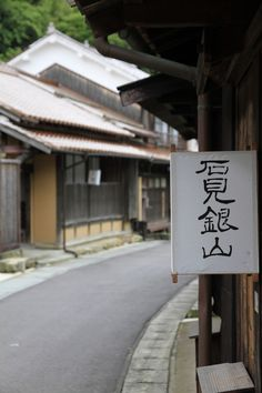 Iwami Ginzan, Shimane, Japan
