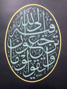 DesertRose///Islamic Fonts Art