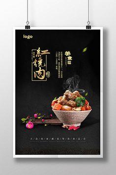 Chinese New Year Crafts For Kids, Chinese New Year Design, Chinese New Year Decorations, Food Graphic Design, Food Poster Design, Graphic Design Inspiration, Cafe Menu Design, Japanese Menu, Menu Layout