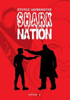 Shark Nation, Σπύρος Δερβενιωτης, εκδόσεις Χαραμαδα