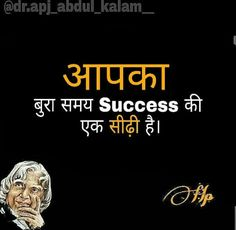 Apj Quotes, Desi Quotes, Hindi Quotes On Life, Life Lesson Quotes, Funny Quotes, Qoutes, Positive Quotes Wallpaper, Motivational Quotes Wallpaper, Motivational Picture Quotes