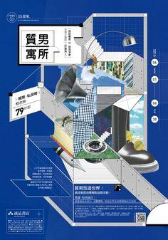 2015 誠品質男寓所  #eslite #誠品 #exibition #design #from #taiwan #visual #poster #illustration