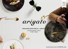 料理、アート、音楽、空間などの企画・運営・販売等を行っている、arigato Inc. のサイトを制作させていただきました。