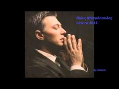 ▶ Nikos Makropoulos New CD 2013 - YouTube