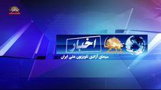 مجموعه خبری روز: 18 نوامبر 2016 – ۲۸ آبان ۱۳۹۵