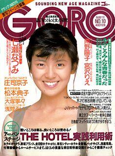 Yoko, Classic Beauty, New Age, Covergirl, Idol, Japanese, Magazine, Movie Posters, Flowers