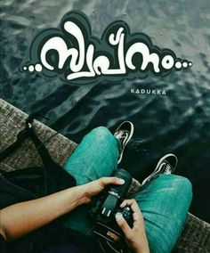 nammalk kore swapnangal okke nd but nth cheyyana nadakkande 😓 Dream Quotes, Sad Quotes, Life Quotes, Love Quotes In Malayalam, Unique Facts, Good Morning Greetings, Badass Quotes, Typography Quotes, Heart Quotes
