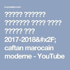 قفطان بالشدة والعقيق كيجي رائع وأنيق جدا 2017-2018/ caftan marocain moderne - YouTube