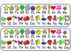 Greece Art, Greek Alphabet, Special Education, Language, Classroom, Ads, Lettering, Learning, School