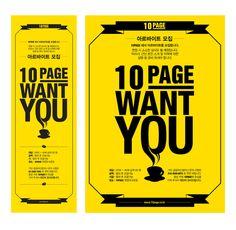 紐建 : NewGUN.kr10PAGE 까페 텐페이지 포스터 및 배너 현수막