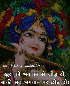 Krishna Mantra, Radha Krishna Love Quotes, Radha Krishna Images, Radha Krishna Photo, Krishna Photos, Krishna Pictures, Happy Good Morning Images, Good Morning Wishes Friends, Lord Krishna Wallpapers