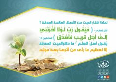 Charity, Islam