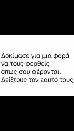 Soul Quotes, Life Quotes, Movie Quotes, Funny Quotes, Greek Quotes, Love You, My Love, Breakup, Wisdom