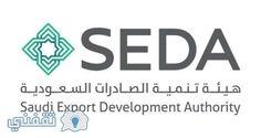 cool وظائف هيئة تنمية الصادرات السعودية : تعلن عن ثلاث وظائف إدارية شاغرة لديها للرجال من حملة الدبلوم والبكالوريوس
