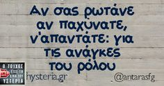 Funny Greek Quotes, Funny Quotes, Funny Statuses, Funny Thoughts, True Words, Best Quotes, Haha, Jokes, Sayings