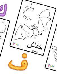جدول الحصص الأسبوعي جاهز للكتابة 2020 جدول حصص مدرسي جاهز للطباعة بالعربي نتعلم Learner Profile Cards Symbols