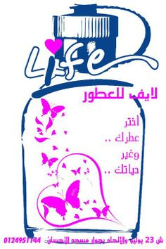 a 2 colors bag design for Life for perfume shop in 2010