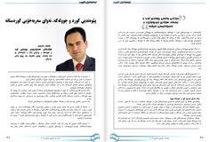 پێوەندیی كورد و جوولەكە، نەوای سەربەخۆییی كوردستانە Kurd-Jew relation a voice to make Kurdistan independent Israel-Kurd Magazine No.5 October 2009 http://issuu.com/kurdisrael/docs/israel-_kurd_magazine_no5