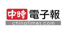 白鐵仔退休2年光華號50歲復出載客 - 中時電子報 (新聞發布)