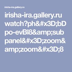 irisha-ira.gallery.ru watch?ph=bDpo-evBl8&subpanel=zoom&zoom=8