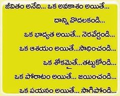 Photo Telugu Inspirational Quotes, Motivational Quotes For Life, Positive Quotes, Life Lesson Quotes, Life Lessons, Life Quotes, Sport Quotes, Family Quotes, People Quotes