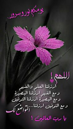Beautiful Morning Messages, Good Morning Images Flowers, Good Morning Messages, Morning Quotes Images, Good Morning Quotes, Good Morning Arabic, Good Morning My Friend, Blessed Friday, Cover Photo Quotes