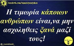 Me Quotes, Funny Quotes, Religion Quotes, Greek Quotes, True Facts, Motivation, Words, Life, Aquarius