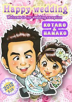ウェルカムボード 似顔絵 http://wedding.mypic.jp/data/370